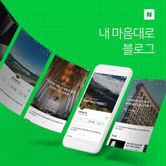 내 마음대로 되는 블로그 오픈! : 네이버 블로그 Web Ui Design, Page Design, Layout Design, Ad Layout, Presentation Layout, Business Ppt, Web Mockup, User Interface Design, Mobile Design