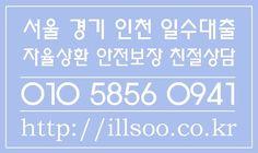 강남일수 서울일수 인천일수 경기일수 업소여성일수 방일수 성형일수 당일일수 소액월변 급전 월변대출 o1o 5856 o941 여성일수 https://sites.google.com/site/seoulilsu/home/seoul-ilsu/gesimul-jemog-eobs-eum