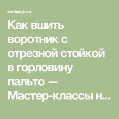 Как вшить воротник с отрезной стойкой в горловину пальто — Мастер-классы на BurdaStyle.ru
