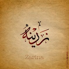 Find your name with Arabic calligraphy, print and tattoo your name with beautiful Arabic Calligraphy and typography Arabic Alphabet, Arabic Art, Arabic Words, Arabic Calligraphy Design, Calligraphy Name, Arabic Names Girls, Persian Names, Name Inspiration, Name Wallpaper