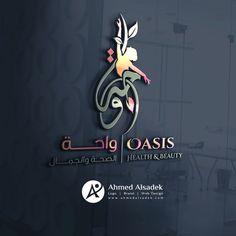 تصميم شعار واحة الصحة والجمال جده المملكة العربية السعودية للتواصل وطلبات التصميم واتس اب 0097155572466 Arabic Art Design Web Design