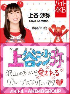 バイトAKB上谷沙弥さん・バイトAKBで叶えたい夢とは?©AKS