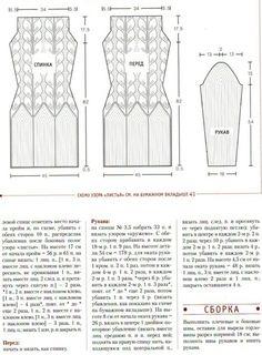 Ажурное мохеровое платье выкройка