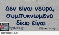 Funny Vid, Hilarious, Wisdom Quotes, Life Quotes, Funny Greek, Greek Quotes, Funny Quotes, Jokes, Mood