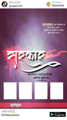62 Trendy ideas for birthday banner marathi mama