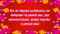 Birthday Quotes, Birthday Wishes, Birthday Cake, Happy Birthday Sister, Sister Quotes, Greek Quotes, Diy And Crafts, Ties, Humor