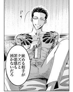 Manga Boy, Manga Anime, Anime Art, Manga Illustration, Character Illustration, Yakuza Anime, Sailor Moon, Hot Anime Boy, Handsome Anime Guys