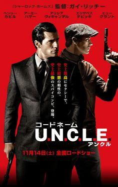映画『コードネーム U.N.C.L.E.(アンクル)』 11月14日(土)全国ロードショー