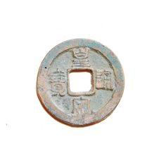 229a.   Obverse side of a Huang Song Tong Bao (皇宋通寶) 1 cash coin cast from AD 1038–1040 during the 'Baoyuan (寶元)' reign title of Emperor Renzong (仁宗) (1022–1063 AD), of the Northern Song (北宋) Dynasty (960- 1127 AD). The obverse side features 'seal' script while the reverse side is plain. 25mm in size; 4 grams in weight. S-497.