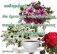 Εικόνες Καλημέρα Με Λόγια Καλημέρα Από Καρδιάς!! - Giortazo.gr Good Morning Friday, Greek Quotes, Flower Pictures, Floral Wreath, Flowers, Plants, Google, Ideas, Places