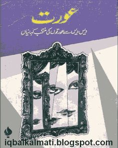 Free download or read online logistics and retail management 4th aurat woman by mustansar hussain tarar storeis is available to read online and download fandeluxe Image collections