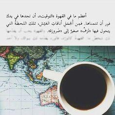أعظم مافي القهوة ...التوقيت....♣