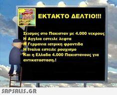 αστειες εικονες με ατακες Humor Quotes, Funny Quotes, Funny Pics, Funny Pictures, Greek Quotes, Lol, Pictures, Mood Quotes, Funny Phrases
