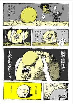 小さいお子さんはみんな大好きなアンパンマン。 今回はそのアンパンマンの知られざる真実について描かれた漫画を紹介…