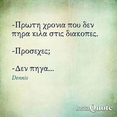 Funny Greek Quotes, Funny Quotes, Funny Vines, True Words, Just For Laughs, Picture Quotes, I Laughed, Favorite Quotes, Funny Pictures