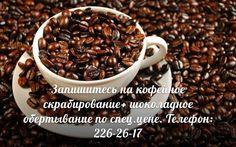 http://happiness-kzn.ru/kofeinoe-scrabirovanie/  Кофейное скрабирование + шоколадное обертывание  КОФЕ: Эффект от кофейного скраба отлично виден уже после первого применения. Кожа становится гладкой и шелковистой. Регулярный массаж при помощи молотого кофе тонизирует кожу и помогает удалить излишки влаги из тканей.  ШОКОЛАД:  Шоколад снимает усталость, раздражительность, является хорошим антидепрессантом. Ваша кожа впитывает полезные вещества, подтягивается и омолаживается, приобретает…
