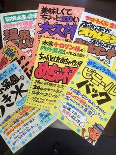 image1 Pop Design, Graphic Design, Typography, Lettering, Pop Art, Poster Prints, Advertising, Packaging, Kawaii