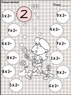 Μαθαίνω την προπαίδεια / Δημιουργικές εργασίες για την εκμάθηση της π… Math For Kids, Fun Math, Math Games, 2nd Grade Math Worksheets, 1st Grade Math, Times Tables Worksheets, Arabic Alphabet For Kids, Multiplication Worksheets, School Frame