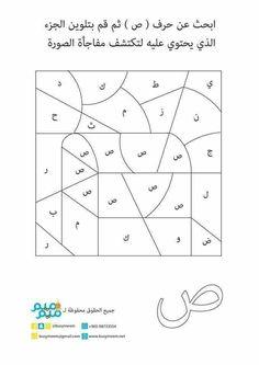Arabic Alphabet Letters, Arabic Alphabet For Kids, Letter Recognition Kindergarten, Newspaper Flowers, Alphabet Arabe, Arabic Lessons, School Worksheets, Arabic Language, Learning Arabic