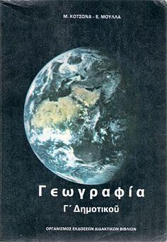 Το σχολειό μας κάποτε: Παλιά σχολικά βιβλία Moving Day, 90s Nostalgia, 80s Kids, Do You Remember, Sweet Memories, I School, Childhood Memories, Growing Up, Greece