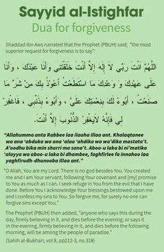 Dua for forgiveness