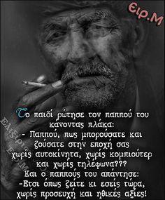 κά~ Єιρ.Μ Εικόνες και Μυστι Words Quotes, Life Quotes, Greek Quotes, True Words, Wish, Success, Quote, Quotes About Life, Quote Life