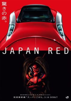 「JAPAN RED」(ティザー篇)驚きの赤 B1ポスター: Train Illustration, Japan Graphic Design, New Poster, Communication Design, Japanese Design, Layout Inspiration, Ad Design, Minimal Design, Advertising Design
