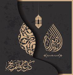 Islamic Calligraphy, Calligraphy Art, Al Isra Wal Miraj, Muslim Ramadan, Adha Mubarak, Mandala, Prints, Cards, Minimalist