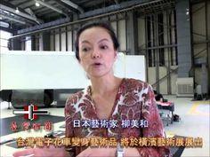 【台湾新聞】20140719台灣電子花車變身藝術品 將在橫濱藝術展中展出 - YouTube