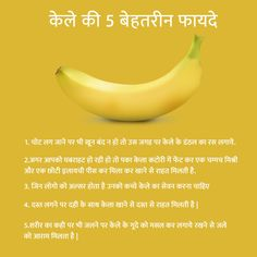 Sports,Health,Fitness & Sports Event news in hindi Home Health Remedies, Natural Health Remedies, Good Health Tips, Health And Fitness Tips, Healthy Skin Tips, Healthy Habits, Banana Benefits, Health Facts, Baby Food Recipes