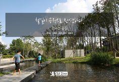철길이 공원으로 탄생하다. 경의선 숲길 | Special Journey sjzine