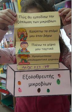 ...Το Νηπιαγωγείο μ' αρέσει πιο πολύ.: Ας γίνουμε εξολοθρευτές μικροβίων Double Standards, Cover, Books, Libros, Book, Book Illustrations, Libri