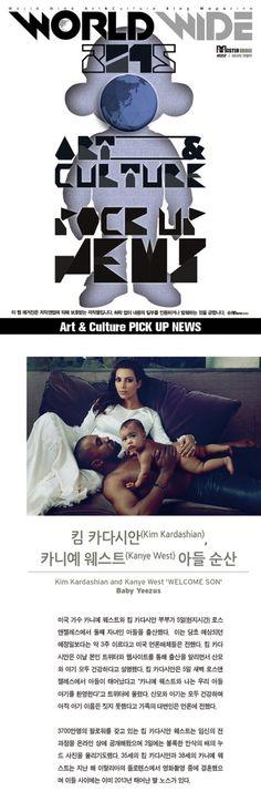 Blog Magazine ● WORLD WIDE: Art & Culture PICK UP NEWS∥킴 카다시안(Kim Kardashian), 카니예 웨스트(Kanye West)아들 순산 : 네이버 블로그