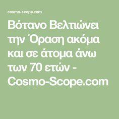 Βότανο Βελτιώνει την Όραση ακόμα και σε άτομα άνω των 70 ετών - Cosmo-Scope.com