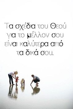 #Εδέμ Τα σχέδια του Θεού   για το μέλλον σου  είναι καλύτερα από       τα δικά σου.