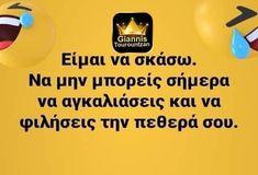 Greek Beauty, Funny Things, Funny Jokes, Lol, Wallpapers, Humor, Corona, Funny Stuff, Husky Jokes