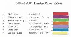 2018-19 A/W Premiere Vision カラー予測   テキスタイルウォッチング テキスタイルディレクター・北川美智子の甘辛トーク