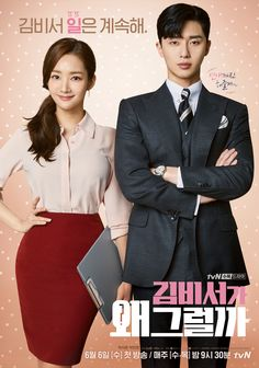 Poster for the Kdrama What is Wrong with Secretary Kim starring Park Seo-joon and Park Min-young Asian Actors, Korean Actresses, Korean Actors, Actors & Actresses, Kpop, Park Seo Joon, Watch Drama, Korean Shows, Park Min Young