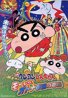 Crayon Shin-chan: The Storm Called: The Adult Empire Strikes Back. Japan. Akiko Yajima, Keiji Fujiwara, Miki Narahashi. Directed by Keiichi Hara. 2001