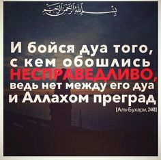 О Аллах