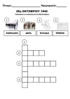 Nursery Activities, Greek Language, Craft Patterns, Diagram, School, Day, Crafts, Pre K, Manualidades