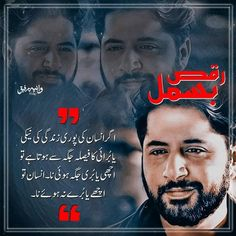 Pak Drama, Quotes From Novels, Urdu Thoughts, Insta Posts, People Quotes, Follow Me On Instagram, Urdu Poetry, Good Things, Movie Posters