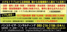法律相談、裁判、警察の案件まで、「バンコク・ビザ・コンサルティング」の広告