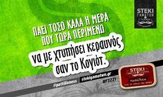 Πάει τόσο καλά η μέρα @pattilioness - http://stekigamatwn.gr/f3221/