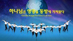 [동방번개]「하나님은 영광을 동방에 가져왔다」하나님은 이미 '구름 타고' 돌아오셨다