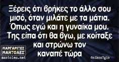 . Funny Images, Funny Photos, Funny Greek Quotes, Funny Statuses, Stupid Funny Memes, Funny Stuff, Wtf Fun Facts, Sarcasm Humor, Have A Laugh
