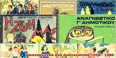 Αφιέρωμα Χριστούγεννων στα Ελληνικά αναγνωστικά του Δημοτικού περιόδου 1920 - 1980 από το Ινστιτούτο Εκπαιδευτικής Πολιτικής για καθηγητές, μαθητές, γονείς