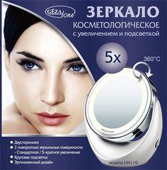 Косметологическое зеркало с 5х увеличением и подсветкой, модель LM110, Gezatone