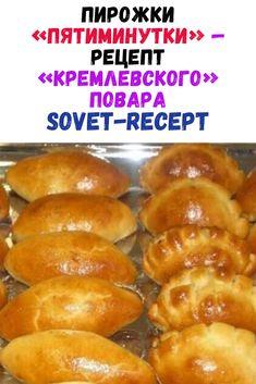 Pirozhki Recipe, Russian Recipes, Scones, Hamburger, Food And Drink, Cooking Recipes, Bread, Desserts, Table