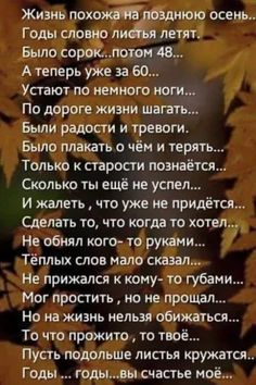 Free Happy Birthday Cards, Russian Humor, Words Quotes, Sayings, L Love You, Cool Words, Poems, Wisdom, Reading